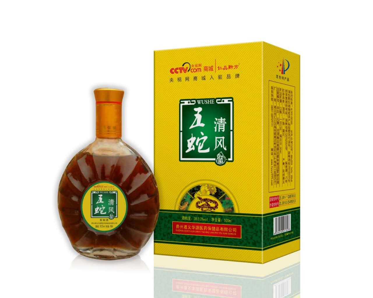 五蛇清風酒