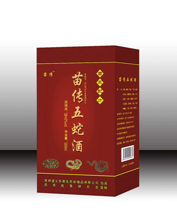title='苗传五蛇酒'